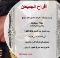 """سعد مبارك الرويلي يدعوكم لحفل زواج ابنه """"عبدالسلام"""""""