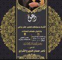 ناصر حمدان الدويرج الشراري يدعوكم لحفل زواجه