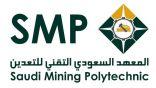 المعهد السعودي التقني للتعدين يعلن عن فتح باب التسجيل لبرنامج دبلوم تعدين