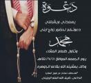 """ضيف الله العنه الرويلي يدعوكم لحفل زواج ابنه """"محمد"""""""