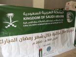 بالصور .. مركز الملك سلمان للإغاثة يوزع 40 طناً من السلال الغذائية للأسر المتعففة في الأردن