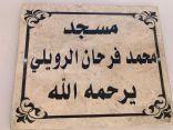 منسوبي سجن طريف يضربون مثالاً للوفاء ببناء مسجد لزميلهم