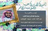 الدكتور عبدالله ماجد الرويلي يحتفل بعقد قرانه