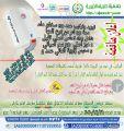 جمعية طريف الخيرية تعلن عن طرح مناقصة لتأمين عدد ٣٠ سخان ماء كهربائي