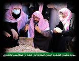 بالصور .. جثمان الشهيد البطل الملازم أول فهد بن صالح صياح يوارى الثرى