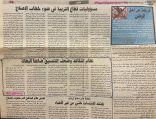 قبل 18 عام نظره طموحه للمستقبل تتحقق بقلم الكاتبه أ . منيره سعد الهليل