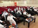 بالصور .. عقد اللقاء الثالث لمديري مدارس المرحلة الثانوية بمدينة عرعر