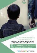 الرميخاني يشكر رئيس جمعية رعاية الأيتام بطريف