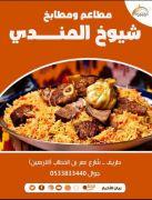 بالفيديو والصور .. مطاعم شيوخ المندي للمأكولات الشعبية بطريف يقدم خدمات متميزة