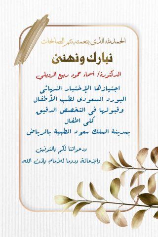 الدكتورة أسماء الرويلي تجتاز الاختبار النهائي للبورد السعودي لطب الأطفال
