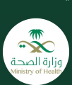 الصحة توفر وظائف للرجال والنساء