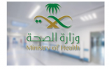 """""""الصحة"""" تلزم الممارسين الصحيين بالحصول على دورات دعم الحياة الأساسية لمزاولة المهنة"""