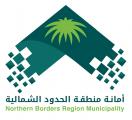أمانة الحدود الشمالية تعزز إجراءاتها الوقائية في المواقع الحيوية بأكثر من 20 فرقة