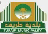 بلدية محافظة طريف تعلن لأصحاب السيارات والهياكل المتعطلة ضرورة مراجعتها