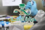 """عرعر تسجل 13 حالة ورفحاء 4 … """"الصحة"""": تسجيل 31 وفاة و621 إصابة جديدة بفيروس """"كورونا"""" وشفاء 982 حالة"""
