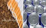 """لائحة نظام """"الضريبة الانتقائية"""": تحديد عدد السجائر وكمية المشروبات الغازية المعفاة عند القدوم للمملكة"""