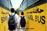 مصادر: لائحة جديدة للنقل التعليمي لتعزيز جوانب السلامة قريبا.. وهذه أبرز الشروط
