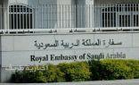 السفارة السعودية بإسبانيا تدعو رعاياها بالابتعاد عن أماكن تظاهرات انفصال كاتالونيا