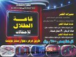 قاعة الطلال للاحتفالات في حلتها الجديدة تطلق تخفيضاً على أسعارها في ليالي عيد الفطر المبارك
