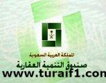 """أنباء عن بدء """"العقاري"""" في استقبال طلبات العسكريين للحصول على """"قرض حسن"""" إضافي"""