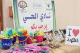 """نادي مدرسة الحي بالمتوسطة الخامسة بطريف يقيم برنامج """"لغتي الثانية"""""""