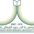 من الأحد القادم.. جامعة الحدود الشمالية تعلن فتح القبول لبرامج الماجستير