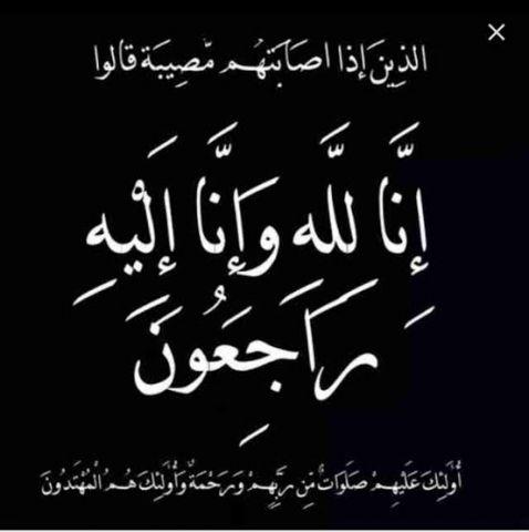 زوجة أحمد الطرفاوي إلى رحمة الله