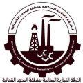 غرفة عرعر تعلن فتح باب الترشح لعضوية الجمعية العمومية لغرفة التجارة الدولية السعودية