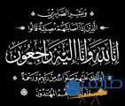 اخبارية طريف تعزي في وفاة والدة الأستاذ علي شبيب البلوي رحمها الله