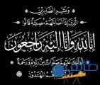 والدة عبدالعزيز عبدالله المرجان في ذمة الله