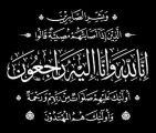 أحمد علي بديوي إلى رحمة الله