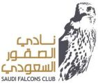 اختيار عضوين من أبناء طريف كأعضاء لنادي الصقور السعودي