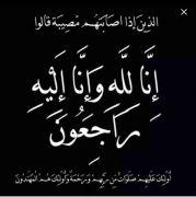 ثاني غالي أبو حاكم إلى رحمة الله