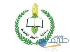 جمعية طريف الخيرية تعلن عن طلب تقديم عرض سعر