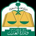 وزارة العدل تدعو الخريجين للتقدم على الوظائف الشاغرة للجنسين في جميع مناطق ومحافظات المملكة
